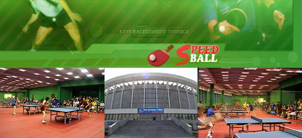 speed-ball-2007-600x275